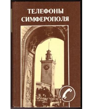 Телефоны Симферополя