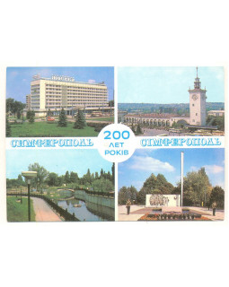 Симферополь. Сiмферополь. 200 лет рокiв