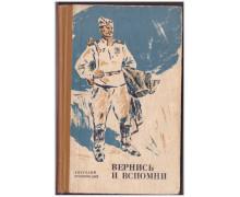 Домбровский А. И. Вернись и вспомни
