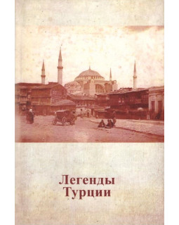 Легенды Турции
