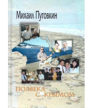 Пуговкин М. И. Полвека с Крымом