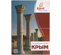 Крым: Познавательный туризм