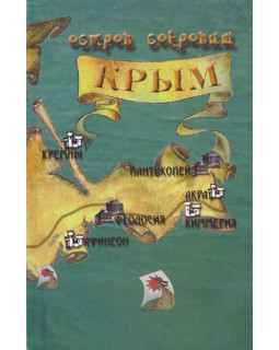 Русанов И. В. Остров сокровищ Крым