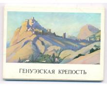 Генуэзская крепость. Набор открыток