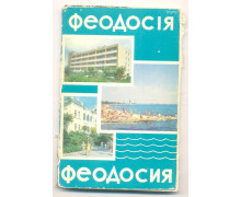 Феодосия. Набор открыток. 1981