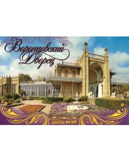 Набор открыток Воронцовский дворец