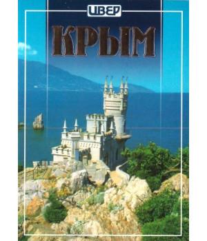 Набор открыток Крым