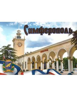 Набор открыток Симферополь