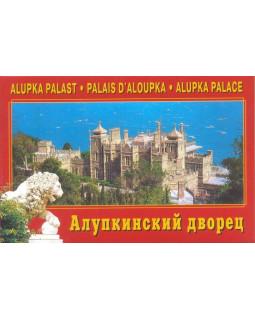 Набор открыток Алупкинский дворец
