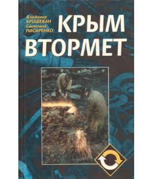 Крымвтормет. Историко-документальный очерк