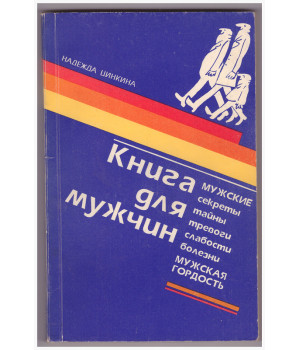 Цинкина Н. П. Книга для мужчин