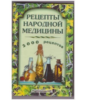 Юкало Т. Н. Рецепты народной медицины