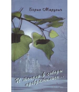 Марусич Б. Г. …И тополя в соборы превратились