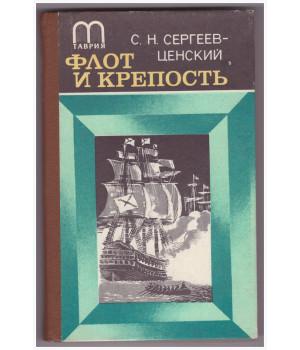 Сергеев-Ценский С. Н. Флот и крепость