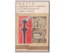 Музей героической обороны и освобождения Севастополя
