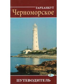 Черноморское. Тарханкут. Путеводитель