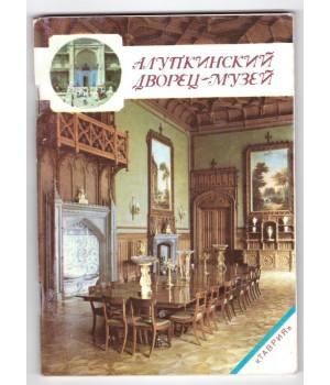 Алупкинский дворец-музей. Путеводитель