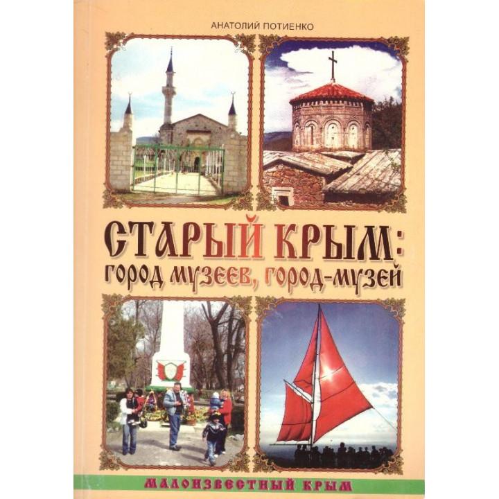 Старый Крым: город музеев, город-музей