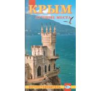 Крым. Лучшие места