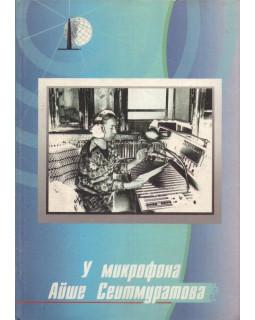 У микрофона Айше Сеитмуратова