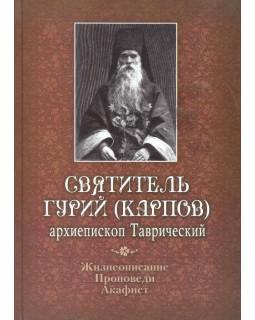 Святитель Гурий (Карпов), архиепископ Таврический. Жизнеописание. Проповеди. Акафист