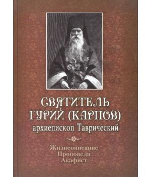 Святитель Гурий (Карпов), архиепископ Таврический