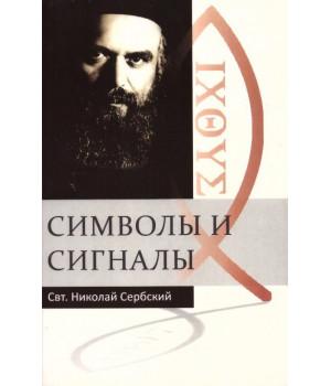 Святитель Николай. Символы и сигналы
