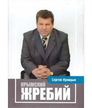 Куницын С. В. Крымский жребий