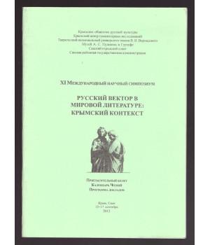 Русский вектор в мировой литературе: Крымский контекст