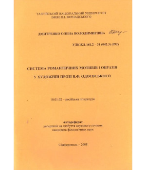 Система романтических мотивов и образов в художественной прозе В. Ф. Одоевского