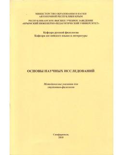 Основы научных исследований