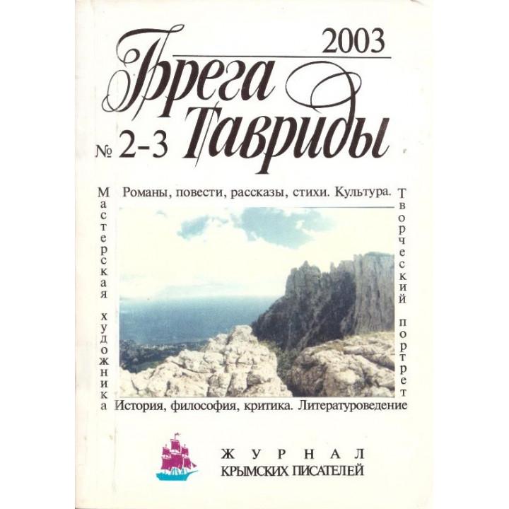 Брега Тавриды. №2 - 3 (67 - 68) 2003