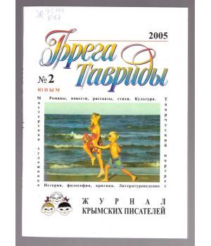 Брега Тавриды. №2 (80) - юным читателям. 2005