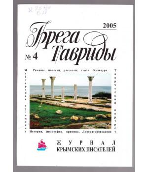 Брега Тавриды. №4 (82). 2005