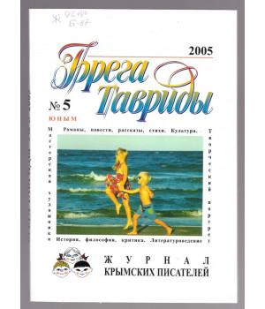 Брега Тавриды. №5 (83) - юным читателям. 2005