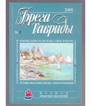 Брега Тавриды. №1 (97). 2008