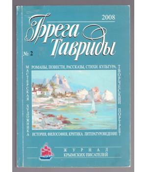 Брега Тавриды. №2 (98). 2008