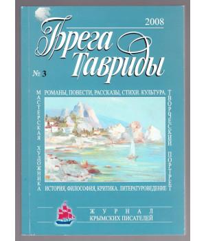 Брега Тавриды. №3 (99). 2008