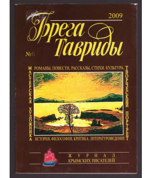 Брега Тавриды. №6 (108). 2009