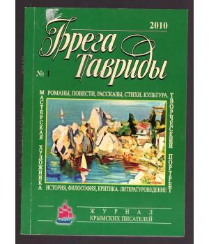 Брега Тавриды. №1 (109). 2010