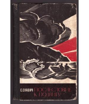 Славич С. К. Послесловие к подвигу