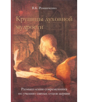 Романченко В. К. Крупицы духовной мудрости
