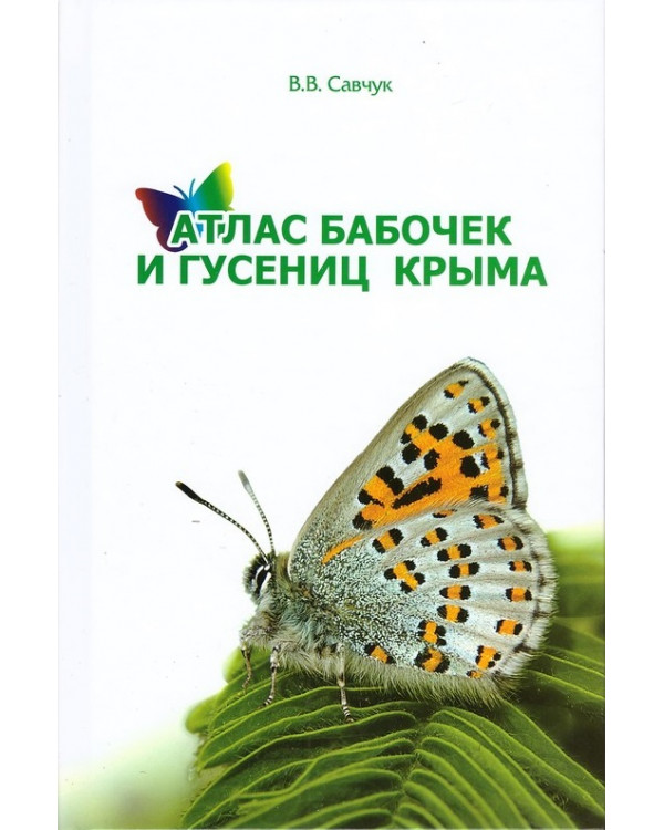Атлас бабочек и гусениц Крыма