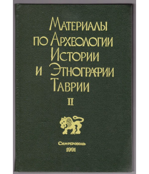 Материалы по археологии, истории и этнографии Таврии II
