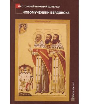 Доненко Н. Новомученики Бердянска