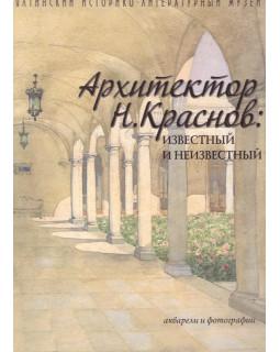 Архитектор Н. Краснов: известный и неизвестный