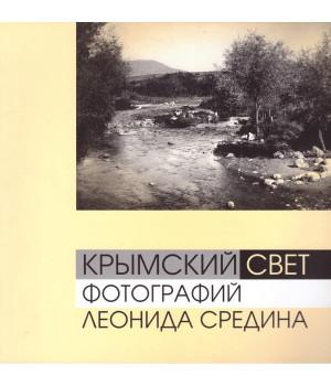 Крымский свет фотографий Леонида Средина