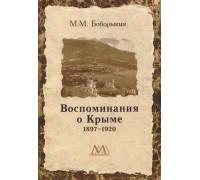 Боборыкин М.М. Воспоминания о Крыме. 1897–1920