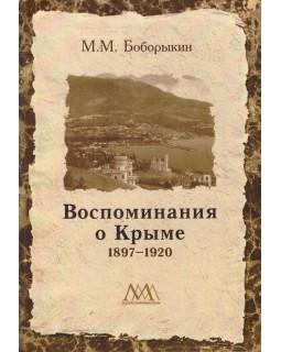 Воспоминания о Крыме. 1897–1920