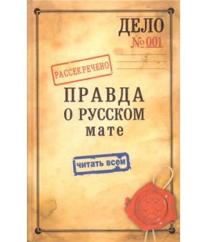 Епископ Митрофан (Баданин). Правда о русском мате